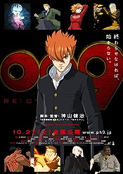 009RCposter